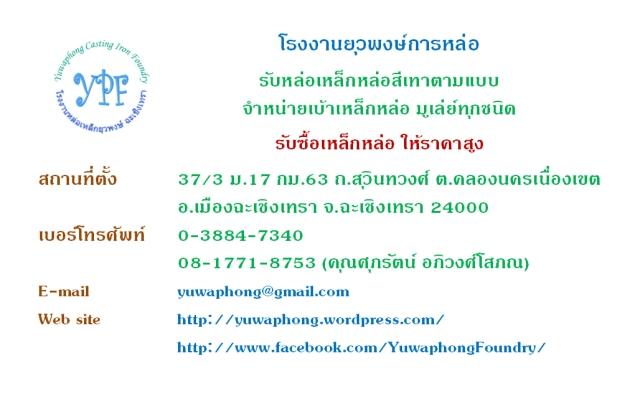 yuwaphong card58 km63