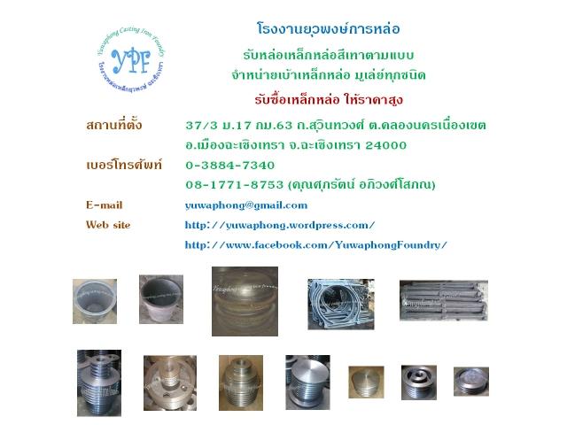 YuwaphongCard58